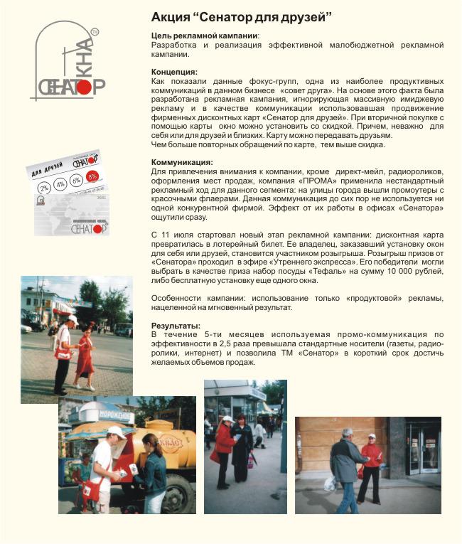 Создание новой ТМ пластиковых окон, разработка фирменного стиля и логотипа, ведение рекламной кампании