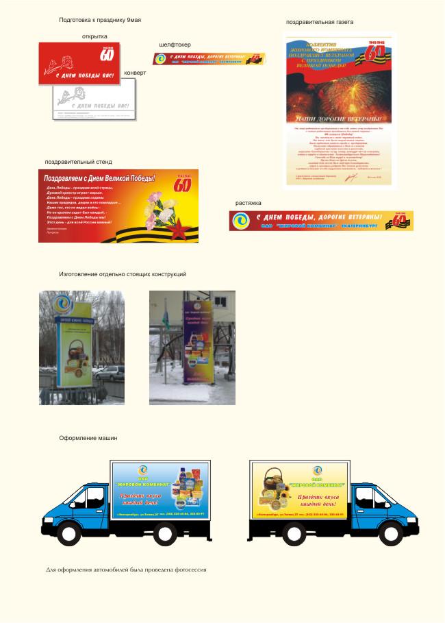 Комплексное обслуживание ТМ: проведение промо-акций и специальных мероприятий, полиграфия, оформление автотранспорта, создание корпоративной газеты