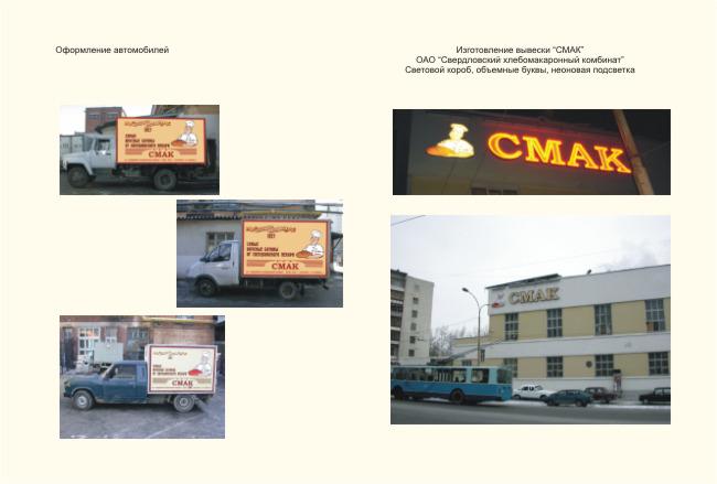 Комплексное обслуживание ТМ: промо-акции, оформление автотранспорта, разработка упаковки и др. Ребрэндинг ТМ и реализация рекламной кампании по продвижению ТМ
