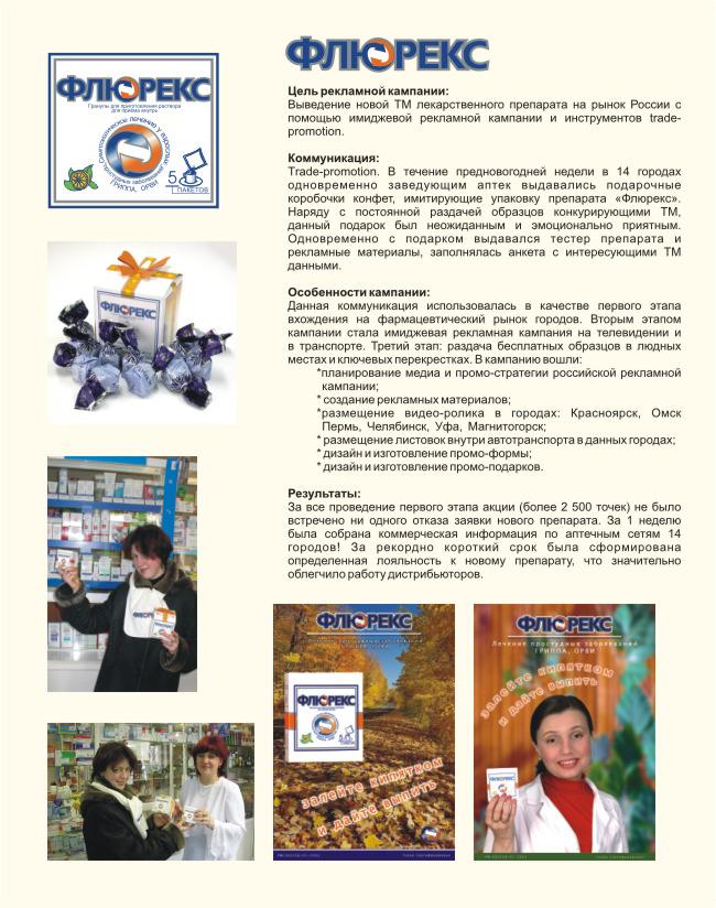 Выведение на рынок новой ТМ лекарственного препарата: реализация имиджевой рекламной кампании и trade-promotion