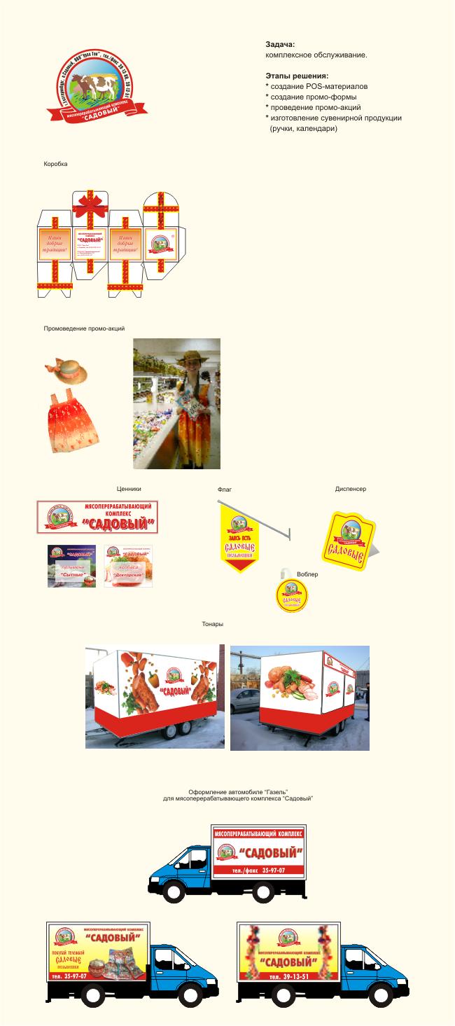 Комплексное обслуживание ТМ Садовый: проведение промо-акций, создание промо-формы и POS-материалов, изготовление сувенирной продукции