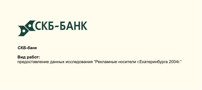 Предоставление данных исследования Рынок рекламных носителей Екатеринбурга 2004г
