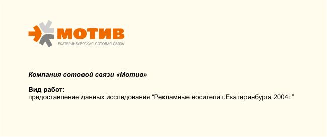 Предоставление лдпнных исследования Рынок рекламных носителей Екатеринбурга, 2004