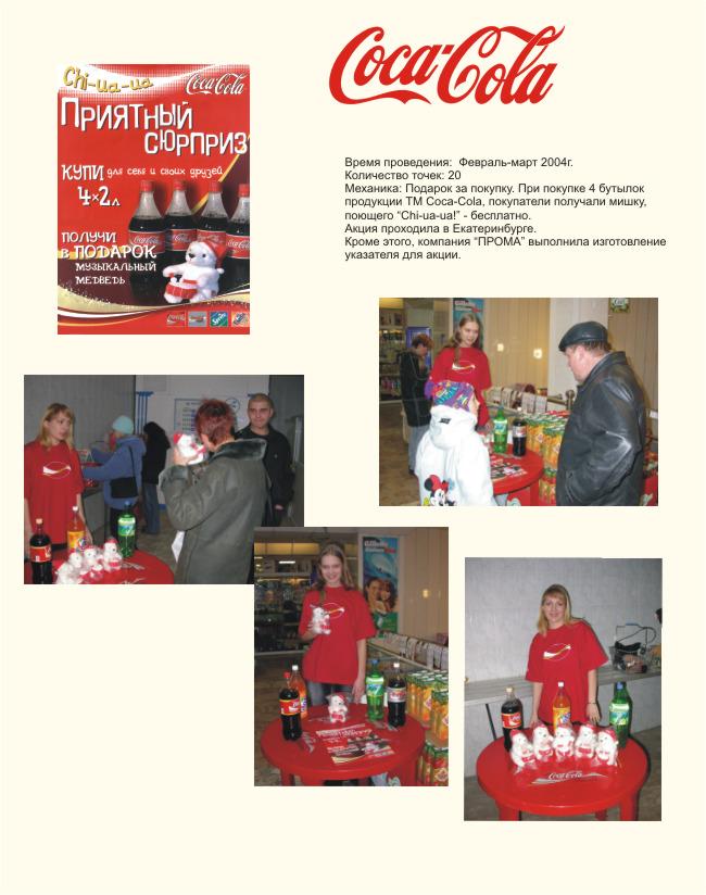 Промо-акции Chi-ua-ua для ТМ Coca-Cola