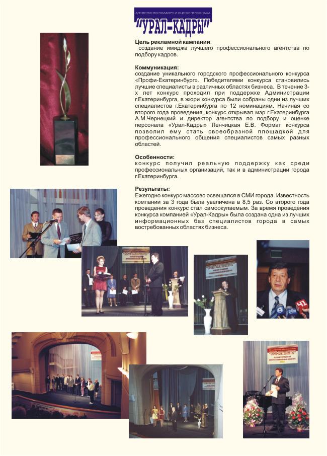 Создание уникального городского профессионального конкурса Профи-Екатеринбург