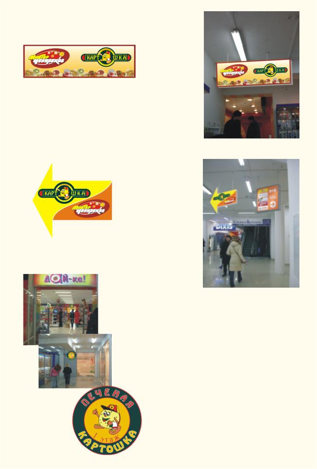Создание визуальной коммуникации для сети кафе Песеная картошка и Мастер Чебуреков