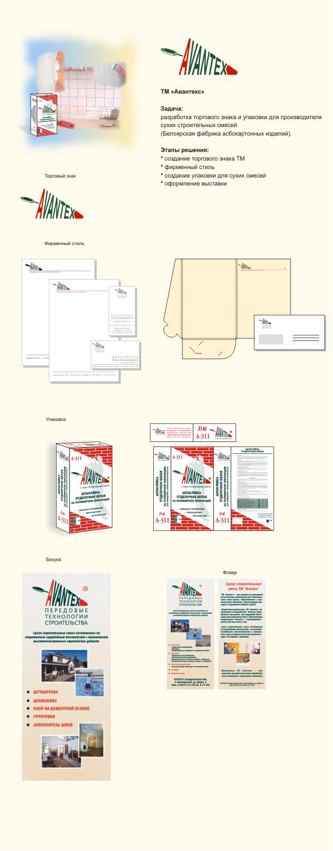 Разработка торгового знака и фирменного стиля ТМ Avantex, создание упаковки