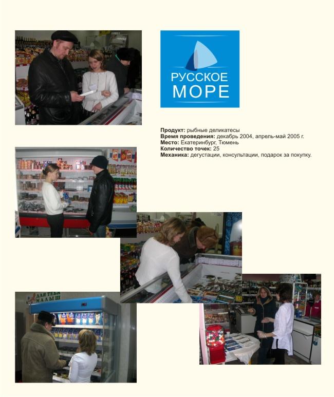 Промо-акции в торговых точках Екатеринбурга и Тюмени