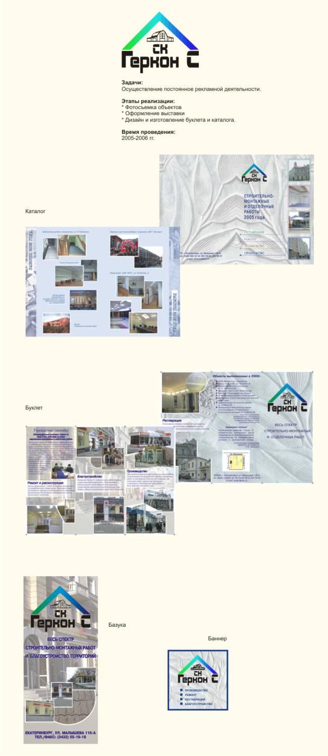 Осуществление постоянной рекламной деятельности: фотосессии, изготовение каталогов о деятельности фирмы, подготовка и выпуск корпоративной газеты, ребрендинг логотипа и фирменного стиля, оформление автотранспорта