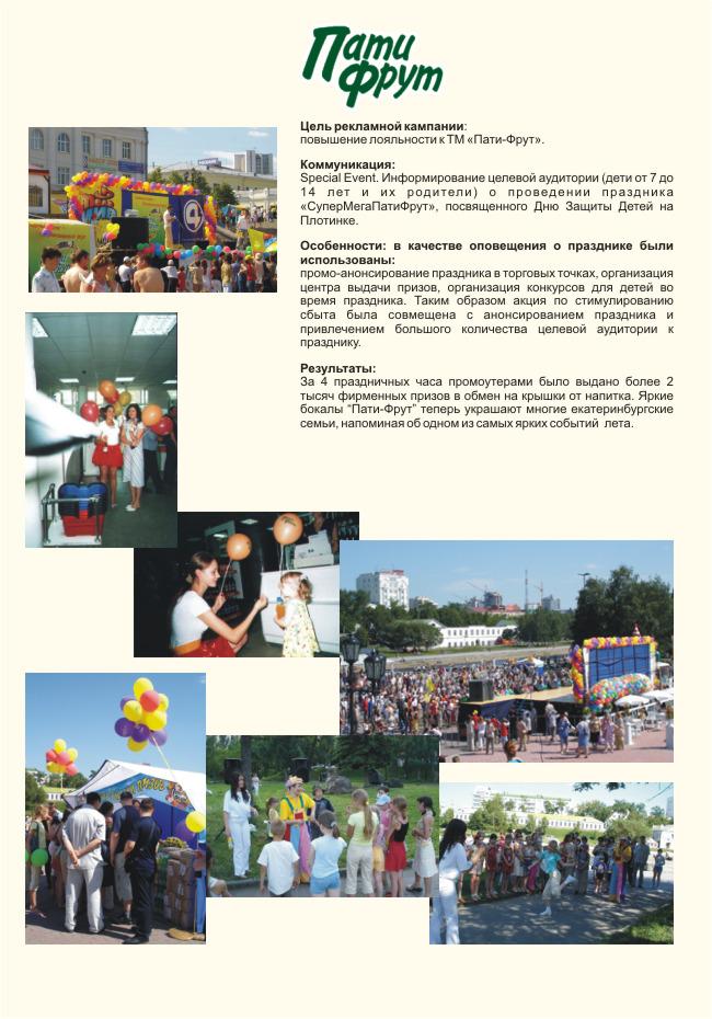 Повышение лояльности к ТМ Пати-Фрут за счет проведения праздника городского масштаба Супер МегаПатиФрут