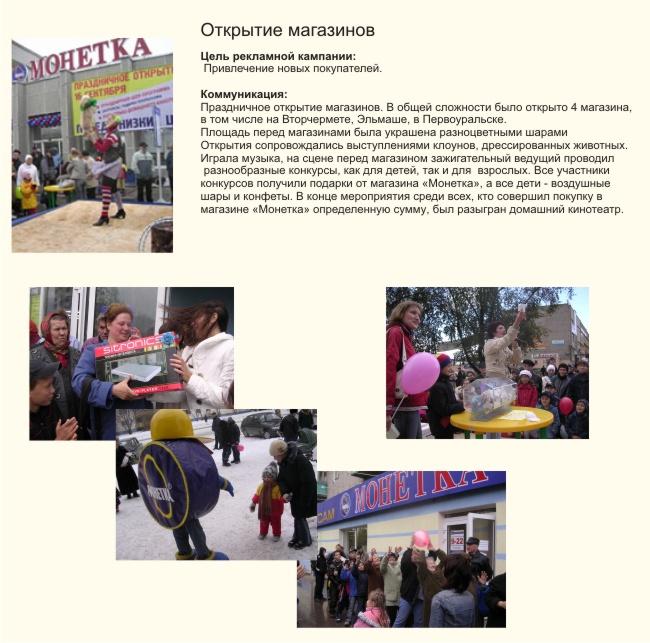 Создание мини-праздников для торговой сети Монетка. Праздничное открытие магазинов в разных частях Екатреринбурга и других городах