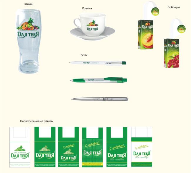 Выведение на рынок новой продукции ОАО Тонус - ТМ сока Для тебя: разработка фирменного стиля, оформление транспорта, реализация кампании по размещению наружной рекламы