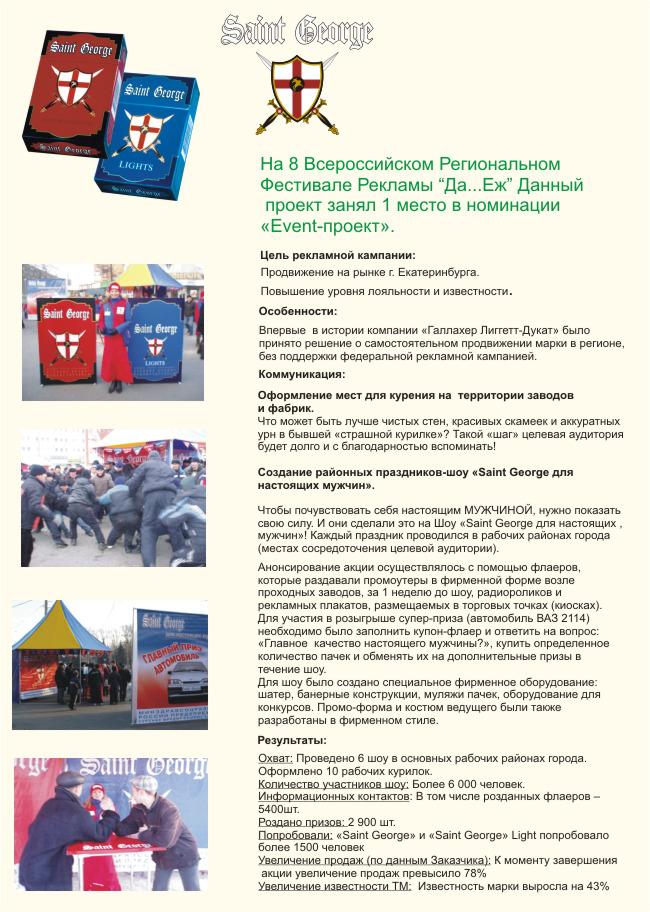 Акция по продвижению ТМ сигарет Saint George: оформление курилок на заводах и организация массовых районных праздников