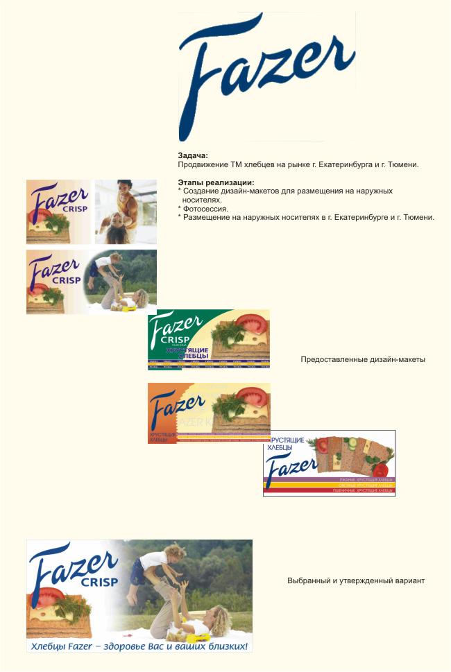 Продвижение ТМ хлебцев Fazer на рынке Екатеринбурга и Тюмени: создание дизайн-мактов, фотосессия и размещение на наружных носителях