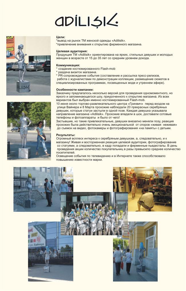 Выведение на рынок новой ТМ Adilisik: привлечение внимания к ней посредством проведения массового Flash-mob - застывших серебряных статуй