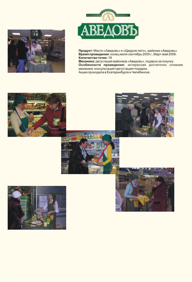 Промо-акция по продижению ТМ Аведов