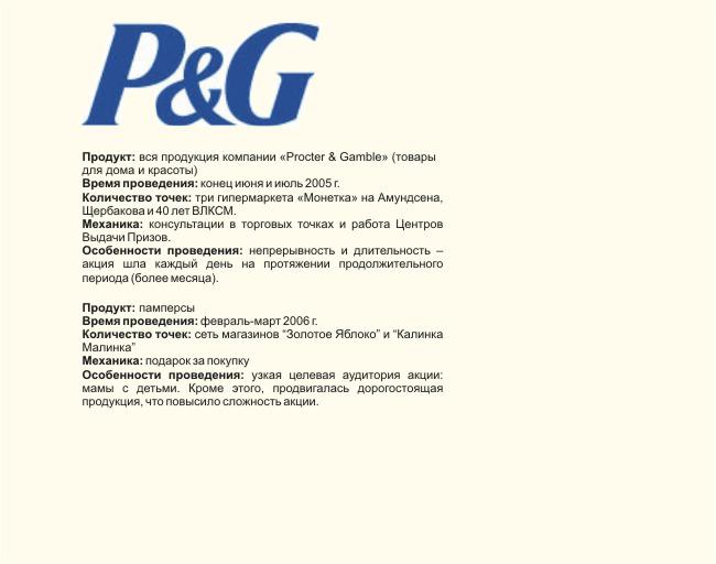 Промо-акции продукции Procter&Gamble в торговых точках города