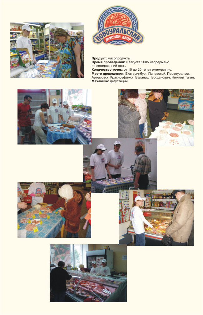 Проведение промо-акций и организация и проведение праздника Мировой кухни