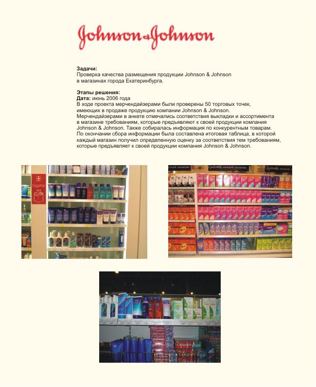 Мерчендайзинг продукции Johnson&Johnson