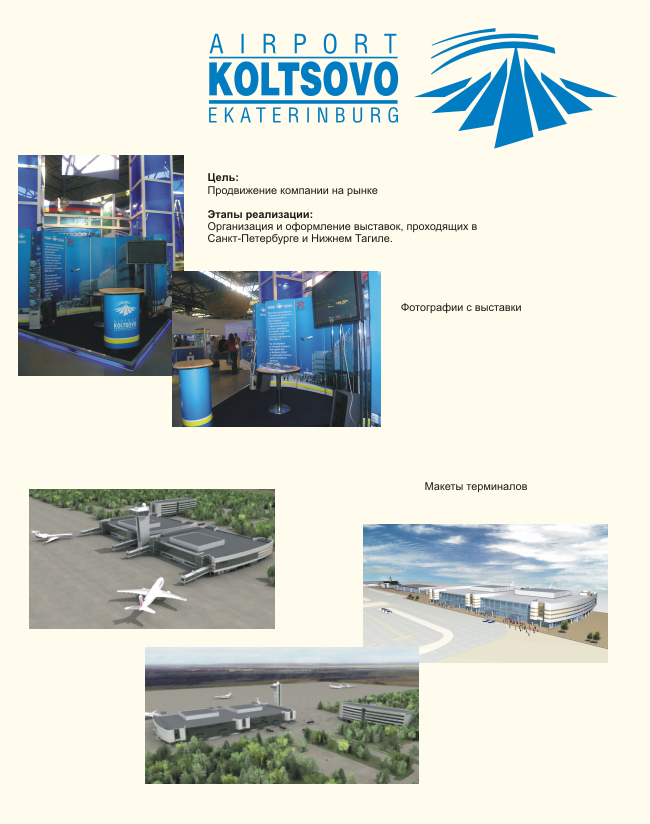 Оформление выставок в Санкт-Петербурге и Нижнем Тагиле