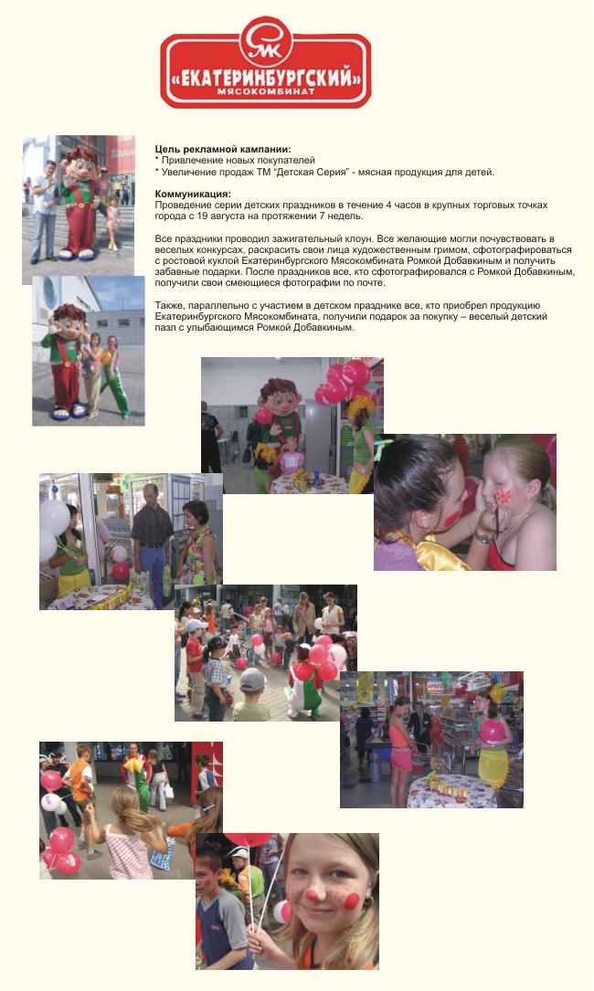 Проведение серии детских праздников для Екатеринбургского мясокомбината