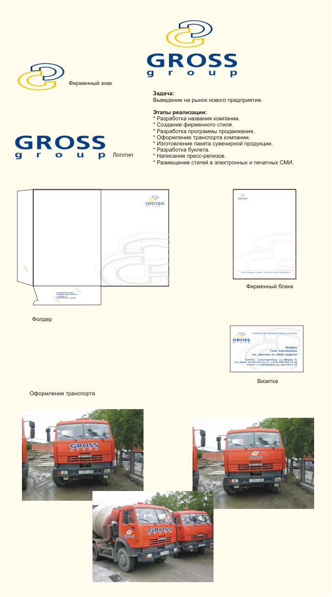 Выведение на рынок нового предприятия в сфере В2В - Gross Group: создание логотипа и фирменного стиля,  разработка и ведение программы продвижения