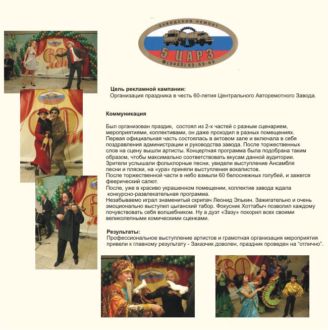 Организация проздника в честь 60-летия Центрального Авторемнотного Завода