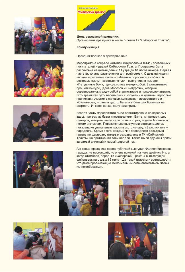 Организация общегородского праздника в често 5-летия ТК Сибирский Трактъ