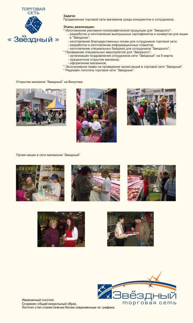 Реализация кампании по продвижению сети магазинов Звездный, редизайн логотипа, проведение специальных мероприятий, эксклюзивное право на проведение промо-акций