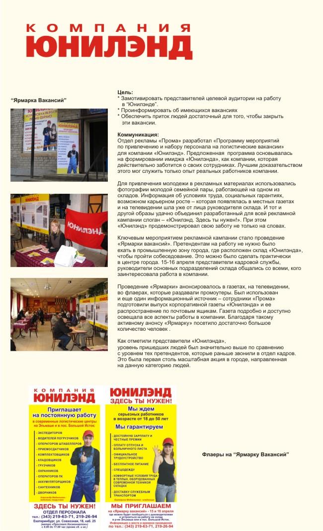 Создание и реализация программы по привлечению и набору персонала на логистические вакансии для компании Юнилэнд