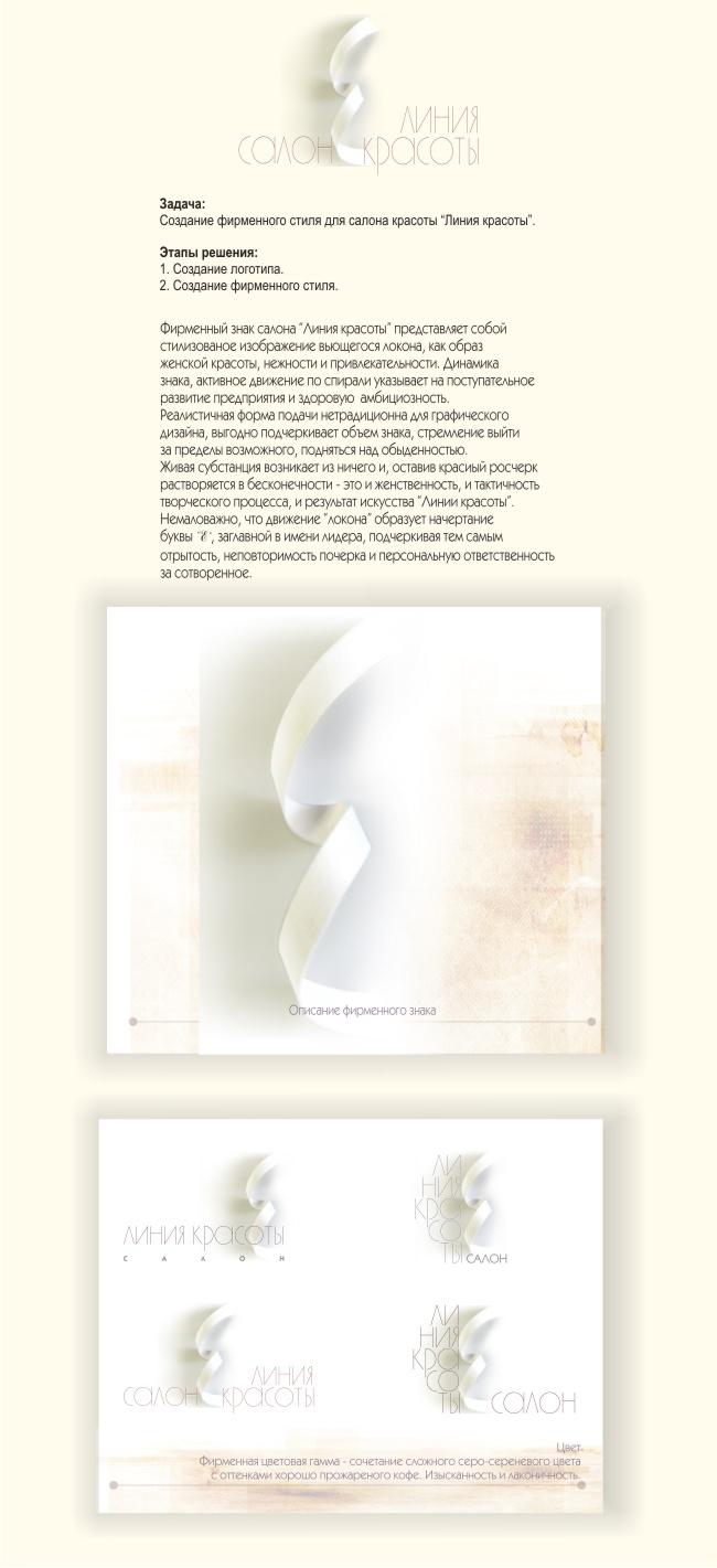 Создание логотипа и фирменного стиля для салона красоты  Линия красоты
